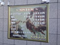 2013年 茨城県神栖市看板制作 クラブGOD様 壁面大型インクジェット看板 電飾インクジェット看板 壁面パネル看板 (照明付き) デザイン、制作、施工