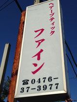 2013年 成田市看板 烏屋様 ファイン様 電飾看板張替え、ガラスカッティング、デザイン、製作、施工