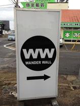 2013年 富里市看板 ワンダーウォール様 電飾看板カッティング張替