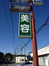 2013年 千葉県成田市看板制作 美容マドンナ様 電飾袖看板リニューアル デザイン、制作、施工