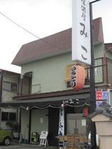 居酒屋みこ様 テント塗装文字施工、電飾袖看板、製作施工