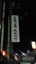 2011年 サウンドゲート様 電飾袖看板、製作施工