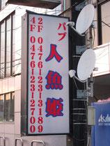 成田市看板 パブ人魚姫様 電飾袖看板