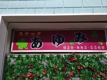 2013年 茨城県稲敷郡美浦村看板制作 スナックあゆみ様 電飾インクジェット看板一式リニューアル ガラスマーキング デザイン、製作、施工