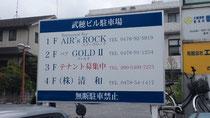 富里市看板 (株)清和様 武穂ビル駐車場、製作施工