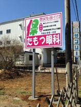 2013年 千葉県八街市看板 野立てインクジェット看板 成田市たもつ眼科様 デザイン、製作、施工