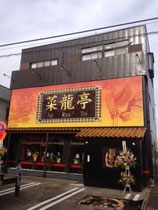 神栖市看板 菜龍亭様(ピ-シーテクニカ様) 壁面インクジェット大型看板照明付、デザイン、制作、施工  2012年