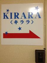 2013年 千葉県富里市看板 マッサージキララ インクジェット壁面看板 デザイン、製作、施工