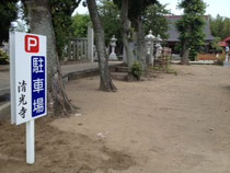 稲敷市 清光寺様 野立て看板 駐車場看板