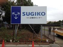 2013年 阿見町看板 杉考様 鉄製大型野立てインクジェット看板 1800mm×3600mm