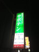 2013年 富里市看板 サウナサボテン様 電飾袖看板張替え