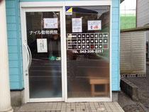 2013年 千葉県千葉市看板制作 ナイル動物病院 ガラスマーキング デザイン、制作、施工