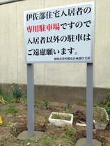 2013年 茨城県稲敷市看板 稲敷市役所都市開発課様 市営住宅 野立て看板 デザイン、製作、施工