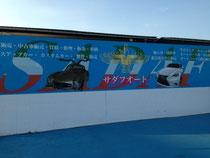 2013年 神栖市看板 サダフオート様 壁面大型インクジェット看板 10000mm×2000mm