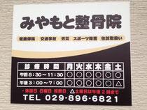2013年 茨城県稲敷市看板制作 みやもと整骨医院様 電飾インクジェット看板 壁面パネル看板 ガラスマーキングデザイン、製作、施工