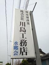 2013年 稲敷市看板 ㈱川島工務店様 野立て看板 デザイン、製作、施工