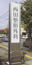 西田整形外科様 大型ステンポールサイン、製作施工