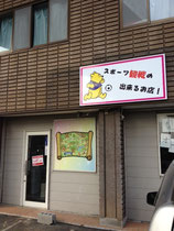成田市看板 居酒屋プ~さんの家様 看板全体写真 2012年