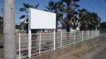 2011年 稲敷市株式会社トバック様 野立て看板、製作施工