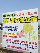 2013年 富里市看板 ㈱菜の花企画様 インクジェット野立て看板 デザイン、製作、施工