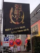 神栖市看板 菜龍亭様(ピ-シーテクニカ様) 野立て大型インクジェット看板照明付、デザイン、制作、施工  2012年