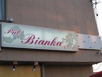 富里市看板 パブビアンカ新店様 内照式壁面看板、製作施工