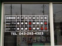 2013年 千葉県千葉市看板制作 ライン動物病院 様 診察ガラスマーキング、電飾袖看板 デザイン、制作、施工