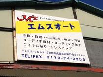 成田市看板 エムズオート様 壁面インクジェット看板 デザイン、製作、施工