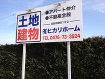 2013年 成田市看板 ヒカリホーム様 Ysエンター様 インクジェット野立て看板張替えリニューアル