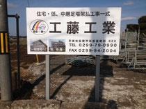 2013年 稲敷市看板 工藤工業様 インクジェット野立て看板 デザイン、製作、施工
