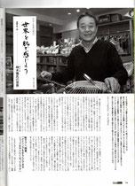 TENNIS MAGAZINE 2005.5月号 1/2