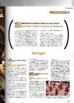 TENNIS JOURNAL 2007.11月号 3/3