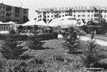 "Город Евпатория. 1986 год. Кафе ""Полёт"""