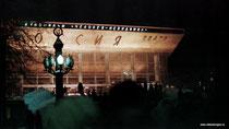 """Москва, Пушкинская площадь. Кинотеатр """"РОССИЯ""""."""
