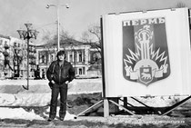Город Пермь. 1989 год