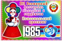 ФЕСТИВАЛЬ МОЛОДЁЖИ. 1985 г.