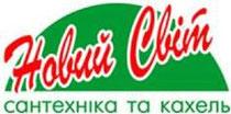 """Сеть магазинов кафеля и сантехники """"Новый Свет"""""""