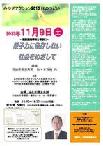 あの美里町佐々木町長が仙台で講演  必見です