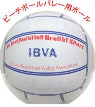ビーチボールバレー用ボール
