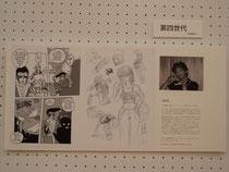 Toni Helm   トニー1985 漫画・アートワーク