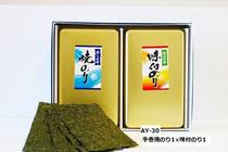 AY-30 手巻焼のり1 味付のり1 3,000円(税別)