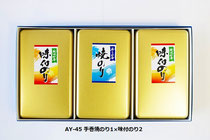 AY-45 手巻焼のり1 味付のり2 4,500円(税別)