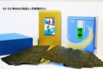 KY-35 味付のり角缶1 手巻焼のり1 3,500円(税別)