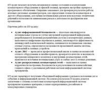 Текст для раздела услуги ИТ-компании