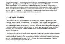 Текст для онлайн-журнала. CRM-системы для малого бизнеса
