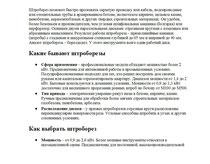 Текст для ИМ. Инструменты для строительства и ремонта