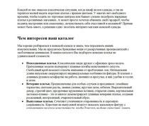 Текст для каталога интернет-магазина