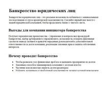 Продающий текст. Банкротство юридических лиц