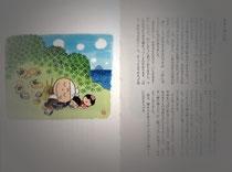 日本昔ばなし「唐櫃の狸の話」