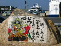 土庄港の石の絵手紙